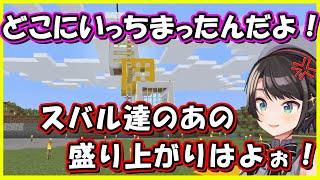AKUKIN建設との規模の違いに気付いてしまう大空スバル【ホロライブ/切り抜き/大空建築】