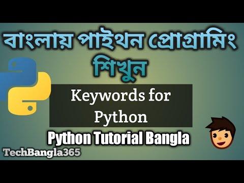 Python Tutorial Bangla 14   Keywords for python thumbnail