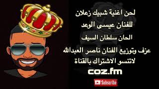 شبيك زعلان لحن وايقاعات فقط بدون فنان عزف وتوزيع ناصر العبدالله