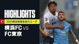 【横浜FC vs FC東京|ハイライト】明治安田生命J1リーグ 第18節 | 2021シーズン|Jリーグ