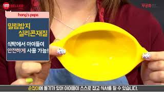 라이브방송(홍스파파 이유식볼)
