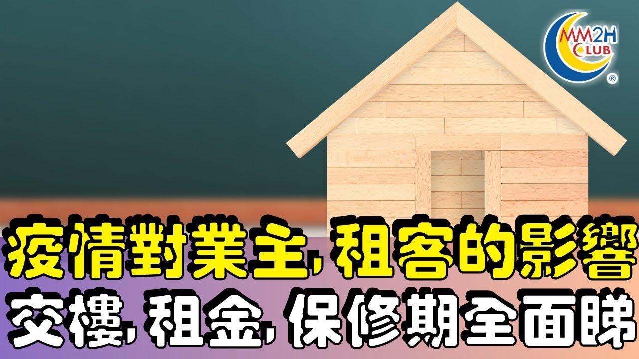 疫情對業主與租客的影響 交樓。租金。保修期全面睇   MM2H CLUB 法律須知 ?⚖ - YouTube