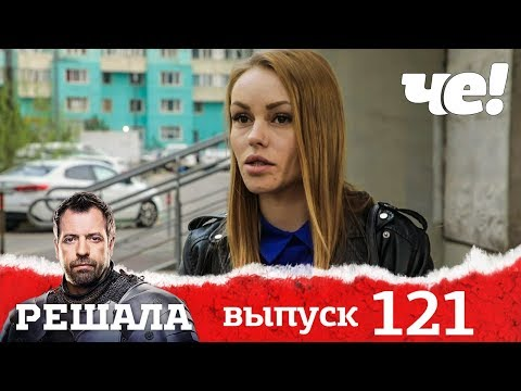 Решала   Выпуск 121