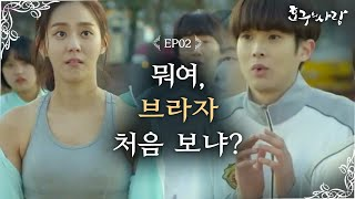 Video Hogu's Love 'Is this the first time you see a brassier?' Uee's hot sudden actions Hogu's Love Ep2 download MP3, 3GP, MP4, WEBM, AVI, FLV Maret 2018