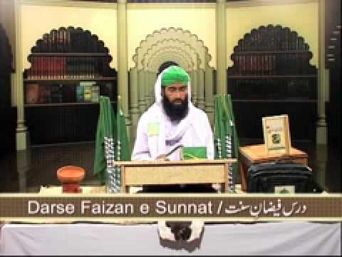 Khwab me Deedar e Mustafa - Dars e Faizan e Sunnat - Ilyas Qadri ka Faizan