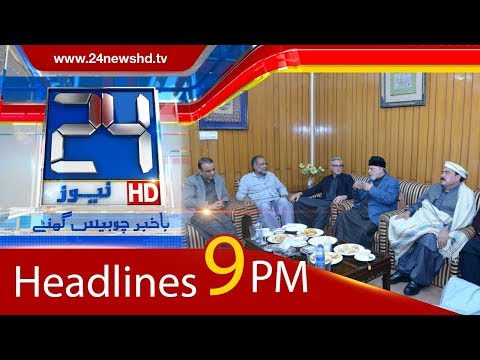 News Headlines | 09:00 PM | 16 January 2018 | 24 News HD
