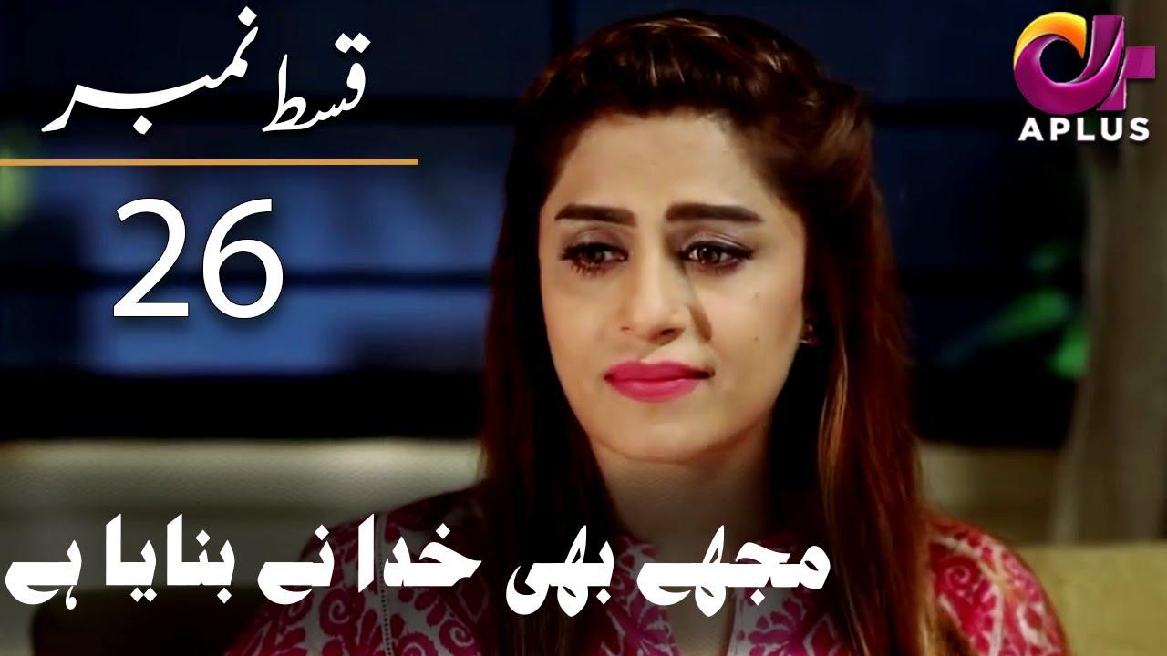 Pakistani Drama | Mujhay Bhi Khuda Ne Bnaya Hai - Episode 26 | Aplus | Aamir, Javed Sheikh | CD1O