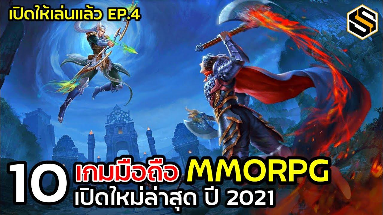 10 เกมมือถือ MMORPG เปิดใหม่ล่าสุด ปี 2021 [EP.4]