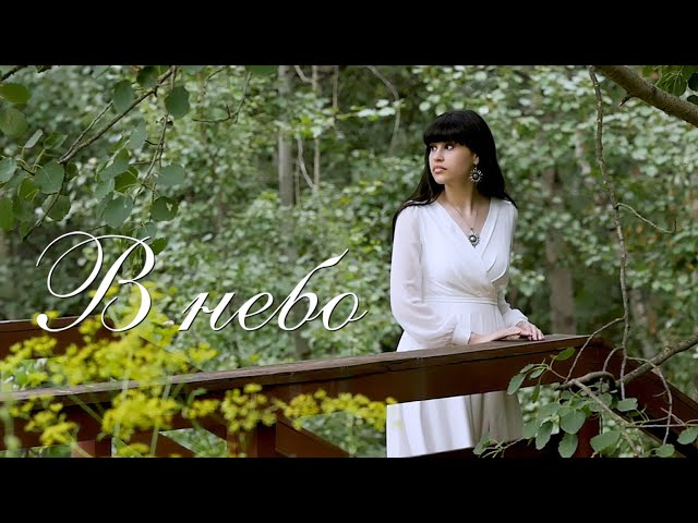 Диана Анкудинова (Diana Ankudinova) - В небо (Official video)