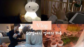 [브이로그-Vlog]50일 아기엄마의 하루일과, 집안일…