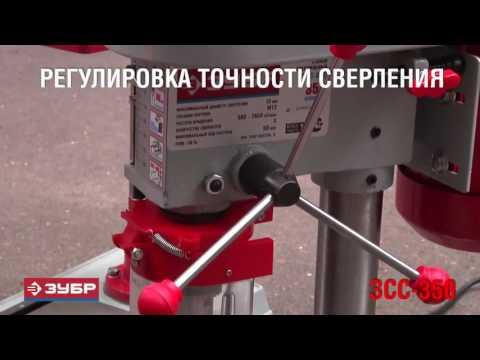 Обзор Станки сверлильные ЗУБР ЗСС-350, ЗУБР ЗСС-450, ЗУБР ЗСС-550