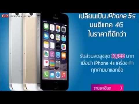 ก็ยังดี!!! Dtac ให้นำ iPhone 4/4s มาแลกเป็น iPhone 5s รับส่วนลดเกินหมื่น