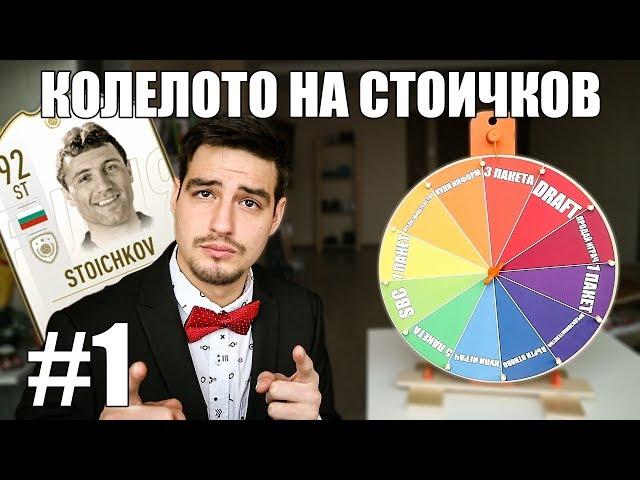 """""""КОЛЕЛОТО НА СТОИЧКОВ"""" #1"""