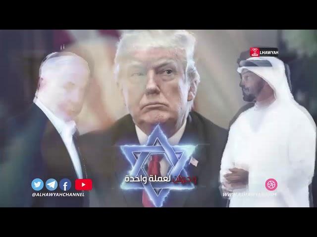 فلاش تطبيع الإمارات وإسرائيل | إنتاج قناة الهوية 2020 | قناة الهوية