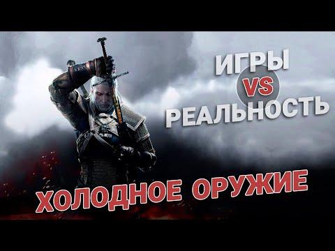 Игры VS Реальность. Холодное оружие, которого у нас не будет