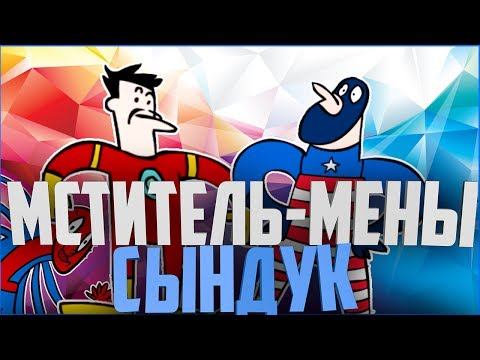 Видео: l СЫЕНДУК l МСТИТЕЛЬ-МЕНЫ | (ВСЕ ВИДЕО)
