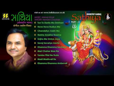 Sathiya (Part - 3) Super Hit Nonstop Garba By Hemant Chauhan | Music: Manoj - Vimal