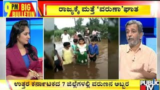 Big Bulletin With HR Ranganath | Young Girl Exposes State Government's Apathy | Oct 22, 2019