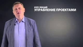 Управление проектами / НИУ ВШЭ