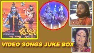 Bhaktha Kannappa Video Songs Juke Box | Krishnam Raju | Vanisri | Balaiah