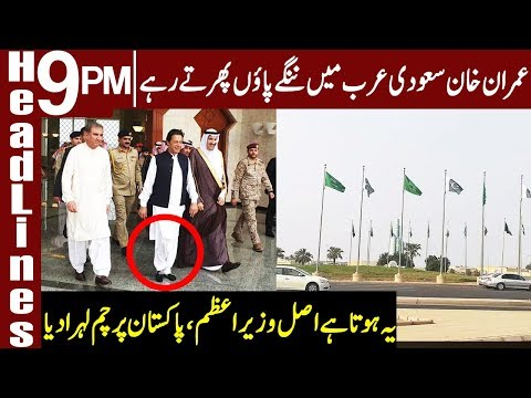 PM Imran Khan lands in Saudi Arabia | Headlines & Bulletin 9 PM | 18 September 2018 | Express News