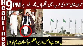 PM Imran Khan lands in Saudi Arabia   Headlines & Bulletin 9 PM   18 September 2018   Express News