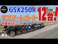 【モトブログ#9】GSX250R 12台!千葉マスツーリングレポート