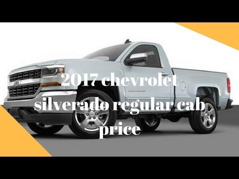 OMG!! 2017 chevrolet silverado regular cab price