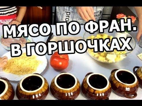 Рецепты в горшочках Блюда в горшочках Жаркое, мясо