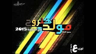 مولد اه اه محمود الليثي