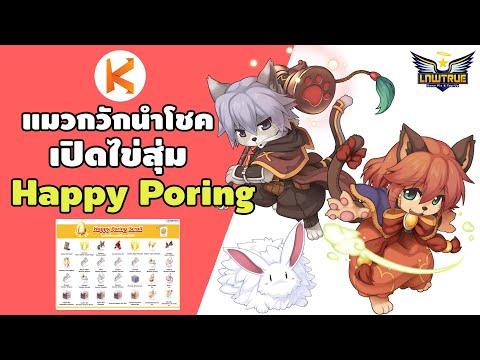 Doram กายภาพ Guide #2 😻 แมวกวักนำโชค เปิดไข่สุ่ม Happy Poring Scroll เอาปีกทองงงง   Ro GGT