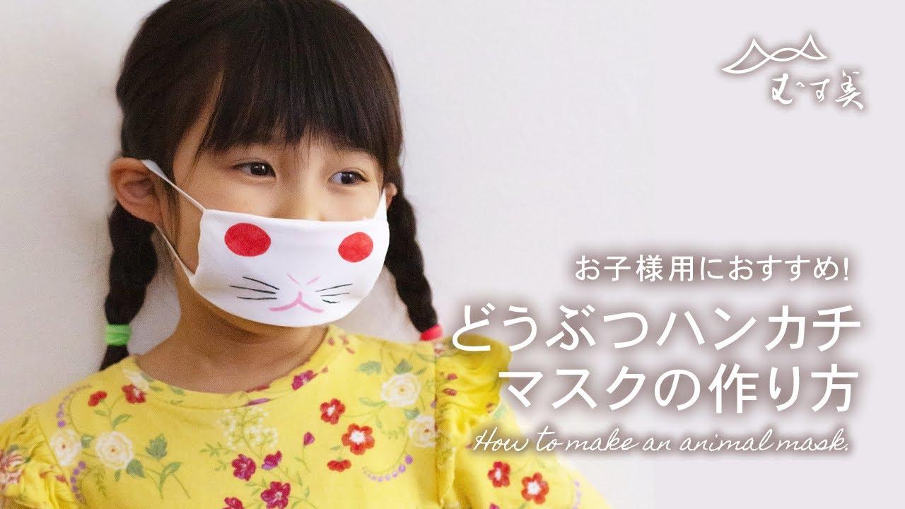 リーフ 作り方 マスク