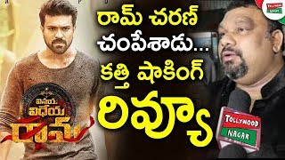 Kathi Mahesh EXCLUSIVE Review On Vinaya Vidheya Rama Movie | Kathi Review On #VinayaVidheyaRama
