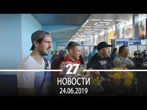 Новости Прокопьевска   24.06.2019