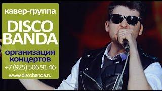 Проведение свадеб в Москве. Кавер группа Диско Банда