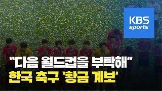 """""""다음 월드컵을 부탁해""""…한국 축구 '황금 계보' / KBS뉴스(News)"""
