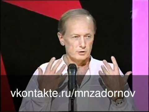"""Михаил Задорнов """"Голод не тётка"""""""