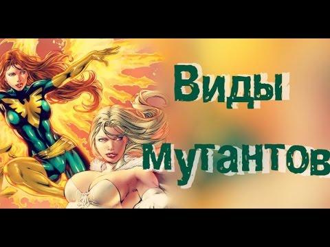 Виды мутантов | X-men
