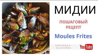 видео Мидии по-французски с картофелем-фри