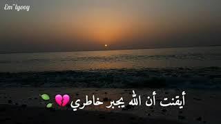 القارئ منصور السالمي - {انشودة ايقنت ان الله يجبر خاطري}