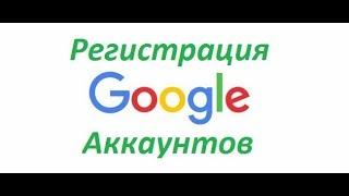 Быстрая регистрация аккаунтов google