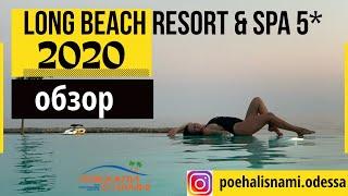 Лучший видеообзор отеля Long Beach Resort \u0026 Spa 5 2020 Аланья