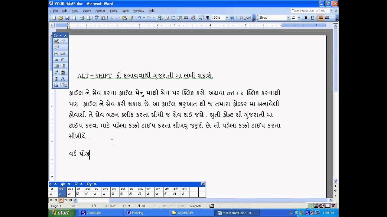 Gujarati Fonts For Microsoft Word 2007 Free Download