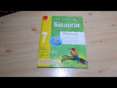 Робочий зошит Біологія 7 клас (К. М. Задорожний)