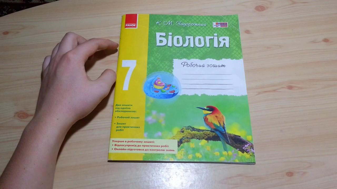 Остапченко біологія робочий зошит гдз клас 7