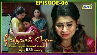 Nee Varuvai Ena-Raj tv Serial