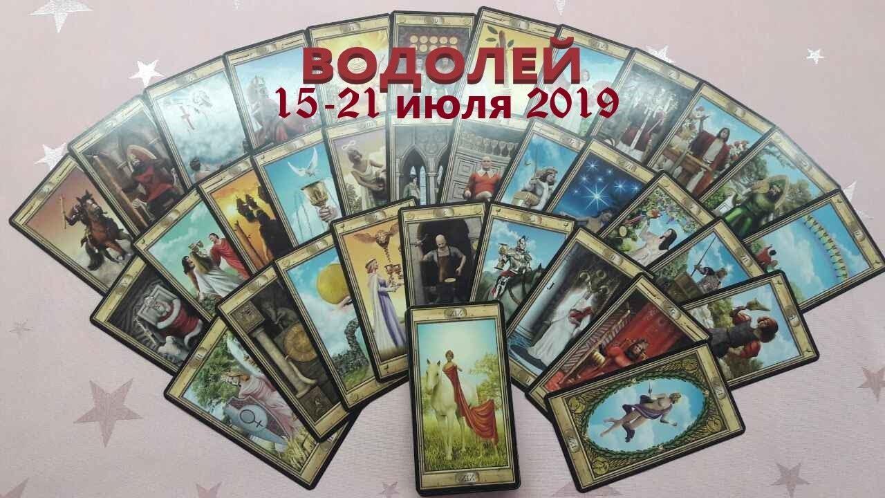 ВОДОЛЕЙ– гороскоп ТАРО на неделю с 15 по 21 июля 2019