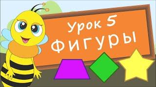 Учим фигуры. Урок 5. Развивающие видео для детей (учим формы – раннее развитие ребенка).