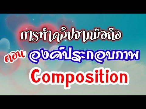 องค์ประกอบภาพ (Composition)