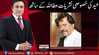 Attaullah Khan Eid Special | To The Point With Mansoor Ali Khan - 16 June 2018 | Express News